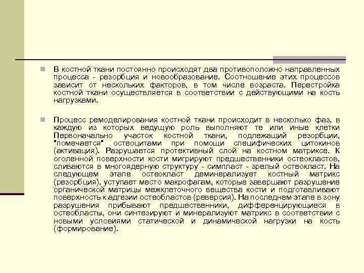 Teza de doctorat - dr. Radu Fleaca