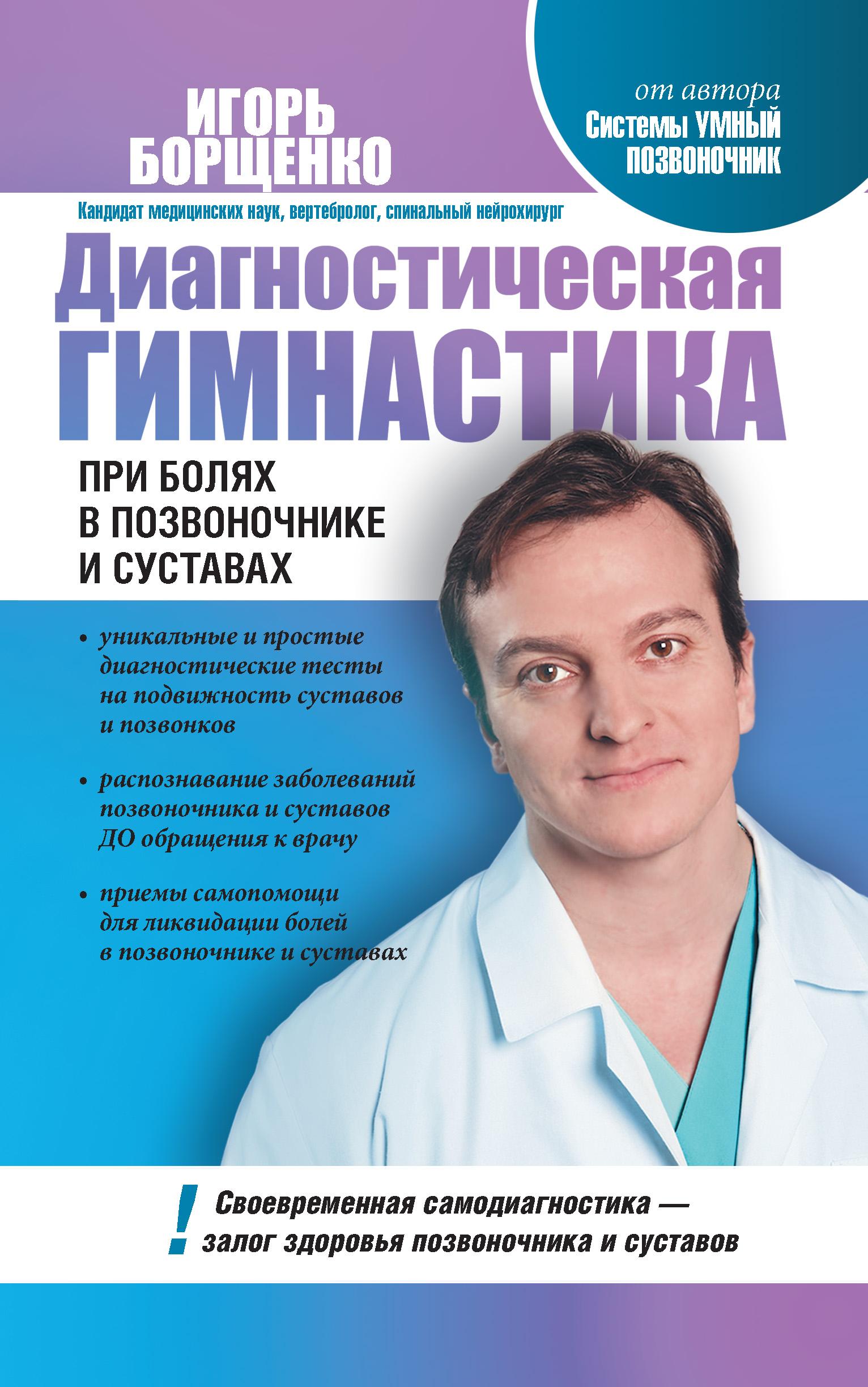 Reumatolog pavel evdokimenko gimnastica pentru artroza
